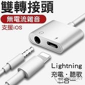 Lightning 充電 聽歌 二合一轉接線 轉接3.5mm耳機 蘋果轉接器 iPhone耳機轉接頭 雙轉接頭