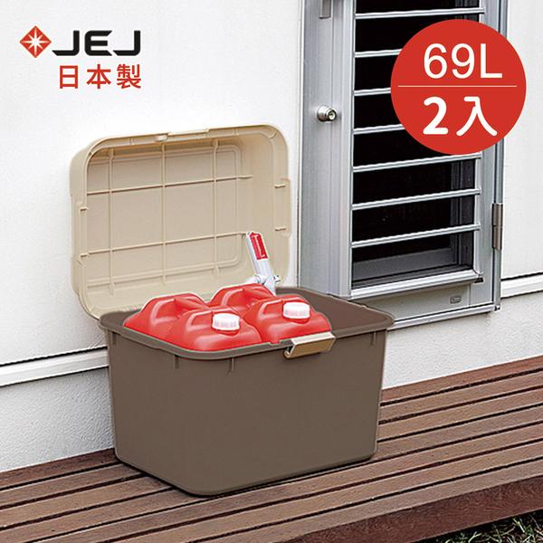 【日本JEJ】日本製 戶外室內大型收納箱-69L 2入