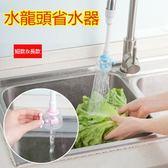 水龍頭省水器-廚房浴室防濺可旋轉花灑型節水器3色73pp50【時尚巴黎】