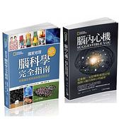 《國家地理腦科學完全指南》+《腦內心機》
