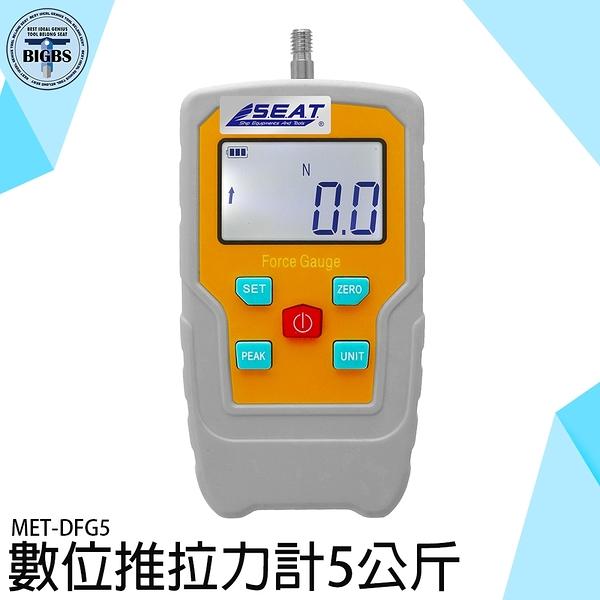 《利器五金》數位推拉力計 5N 拉力試驗機 手持壓力計 測力計 測量儀 DFG5 數顯推拉力計 測試儀