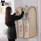立體衣服防塵罩家用掛衣袋西裝大衣物收納袋子衣罩掛式西服套透明 快速出貨