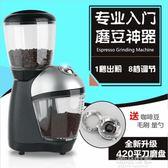 電動咖啡豆研磨機 平刀不銹鋼磨盤 小型家用出口意式磨豆機粉碎器igo『潮流世家』