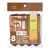 日式長筒椅腳套-加厚M9738(8入)【愛買】