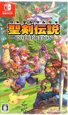 【玩樂小熊】現貨中 Switch遊戲 NS 聖劍傳說 收藏集 日文日版