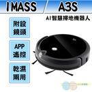 元元家電館 IMASS AI智慧掃地機器人 A3S