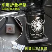 車載水壺水杯架汽車車用暖壺暖瓶茶杯固定座杯座支架底座貨車用品 道禾生活館