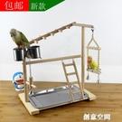 中小型鸚鵡木質玩具虎皮牡丹游樂場小太陽鳥架玄鳳秋千爬梯站架 NMS創意新品