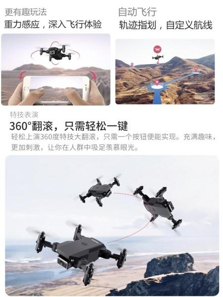 空拍機 拍照遙控飛機迷你航拍高清4k無人機小學生兒童玩具直升飛行器小型 寶貝 免運