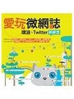 二手書博民逛書店 《愛玩微網誌:噗浪、Twitter碎碎念》 R2Y ISBN:9861991433│PCuSER出版社
