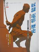 【書寶二手書T1/影視_MCS】奴隸.歷史.電影_戴維斯