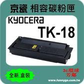 KYOCERA 京瓷 相容碳粉匣 TK-18 適用:FS-1020D/FS-1018/FS-1500/FS-1815/FS-1820