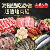 海陸通吃必省超值烤肉組(共8件食材/重1.8kg/適合4-6人)