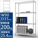 鐵架 層架 置物架 收納架 【J0085...