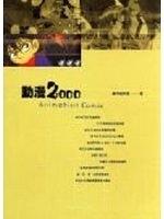 二手書博民逛書店 《動漫2000 = Animation comic 2000》 R2Y ISBN:9577444660