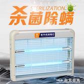 家用紫外線消毒燈遙控行動式便攜可懸掛殺菌滅菌幼兒園廚房  台北日光
