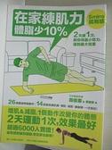 【書寶二手書T1/體育_CU7】在家練肌力,體脂少10%_森俊憲