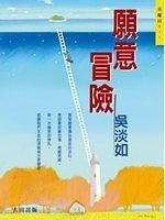 二手書博民逛書店 《願意冒險-美麗田011》 R2Y ISBN:9575836901│吳淡如