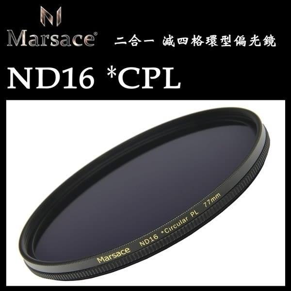 ◎相機專家◎ Marsace 瑪瑟士 ND16 CPL 77mm 減四格奈米多層膜環型偏光鏡 群光公司貨