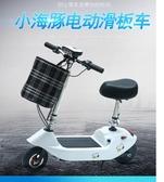 迷你小海豚可折疊電動車成人電瓶車小型學生電動滑板車男女代步車 YXS 快速出貨