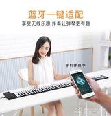手捲鋼琴88鍵加厚專業版MIDI鍵盤家用成人初學者學生便攜式電子琴YYJ  夢想生活家