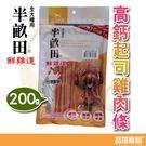 半畝田 高鈣起司雞肉條-200g【寶羅寵品】