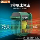 小風扇USB小型學生便攜式電風扇迷你小空調制冷神器電扇靜音辦公室桌上桌面噴霧冰霧扇