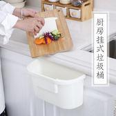 廚房可垃圾桶櫥柜門掛式小號桌面家用餐桌壁掛隱藏上的收納創意筒【夏季狂歡八八折搶購】