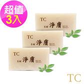 【TC】茶樹抗痘美背皂 3入組(100g)