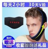 瘦臉神器男士專用去雙下巴提拉繃帶男生塑形儀瘦咬合肌臉部矯正器 街頭布衣