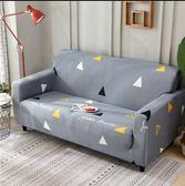 沙發罩全包彈力萬能沙發罩全蓋沙發套組合貴妃單人三人沙發墊通用沙發巾 夏洛特