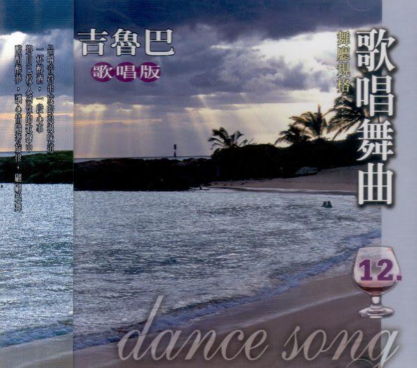 歌唱版 歌唱舞曲 吉魯巴 12 CD (音樂影片購)