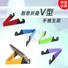 現貨-V型創意通用懶人桌面折疊 手機平板支架【A193】『蕾漫家』