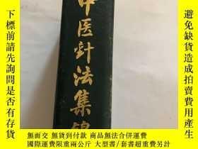 二手書博民逛書店罕見中醫針法集錦Y289617 劉冠軍 江西科學技術出版社 出版