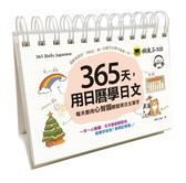 (二手書)365天,用日曆學日文