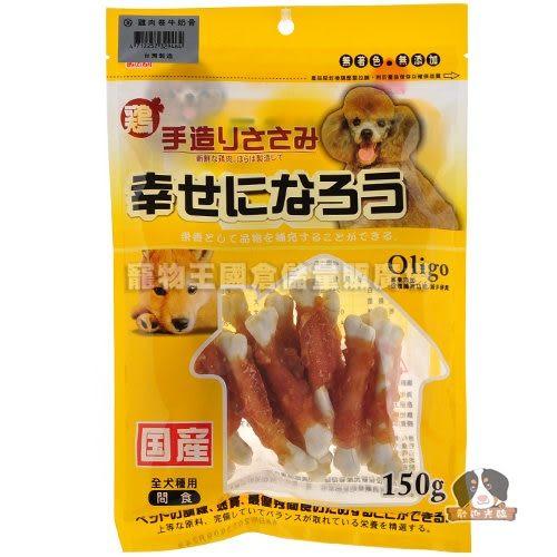 【寵物王國】幸福時光手作雞肉零食-雞肉卷牛奶骨150g