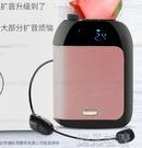 擴聲機 APORO T9 2.4G智慧無線小蜜蜂擴聲機教師專用耳麥迷你便攜式喇叭 遇見初晴