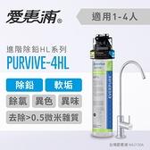 愛惠浦 PurVive®-4HL淨水設備 淨水器 濾水器