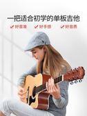 吉他 單板吉他初學者學生女男民謠吉他40寸41寸新手入門木吉他樂器 莎瓦迪卡