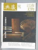 【書寶二手書T8/雜誌期刊_PNH】典藏古美術_308期_江南尤物等