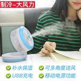 空調 迷你風扇噴霧制冷USB可充電隨身便攜式小電風扇