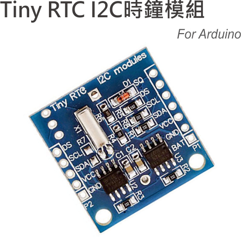 Tiny RTC I2C時間模組(DS1307) For Arduino