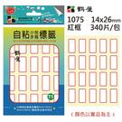 【奇奇文具】鶴屋 1075 紅框 自黏標籤14x26mm