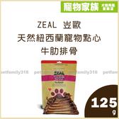 寵物家族-ZEAL 岦歐 天然紐西蘭寵物點心 牛肋排骨 125g
