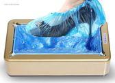 智慧全自動鞋套機 家用辦公一次性腳套機鞋膜機套鞋機50支『米菲良品』