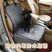 寵物汽車座墊 車用寵物墊-防水尼龍兩用汽車前排椅墊3色73pp585[時尚巴黎]