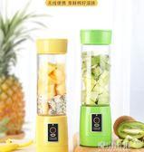榨汁機 便攜式榨汁杯電動迷你學生水果汁杯玻璃家用料理多功能小型 YYJ 青山市集