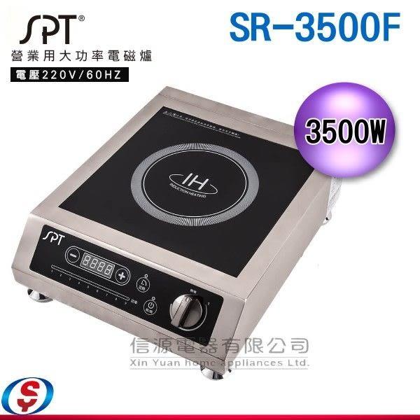 【可議價】【信源電器】220V 3500W【SPT營業用大功率電磁爐】SR-3500F~不含安裝