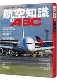 航空知識のABC