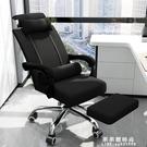 電腦轉椅靠背家用辦公室舒適久坐懶人書桌升降電競游戲座椅子可躺 果果輕時尚NMS